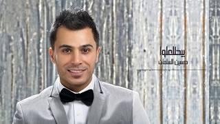 حسين السلمان - بيطلعلوا ( زفة العرسان ) | Hussein Al-Salman - Zafeh Byetla3lou