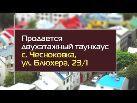 Продается таунхаус в Уфимском районе, с  Чесноковка, ул  Блюхера, д  23 1 вид