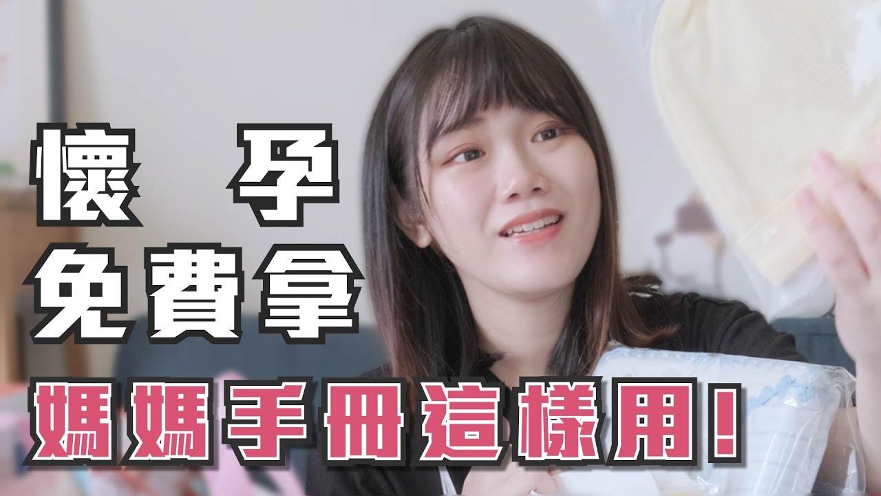 【Vlog】孕婦福利x免費媽媽禮x客家精神