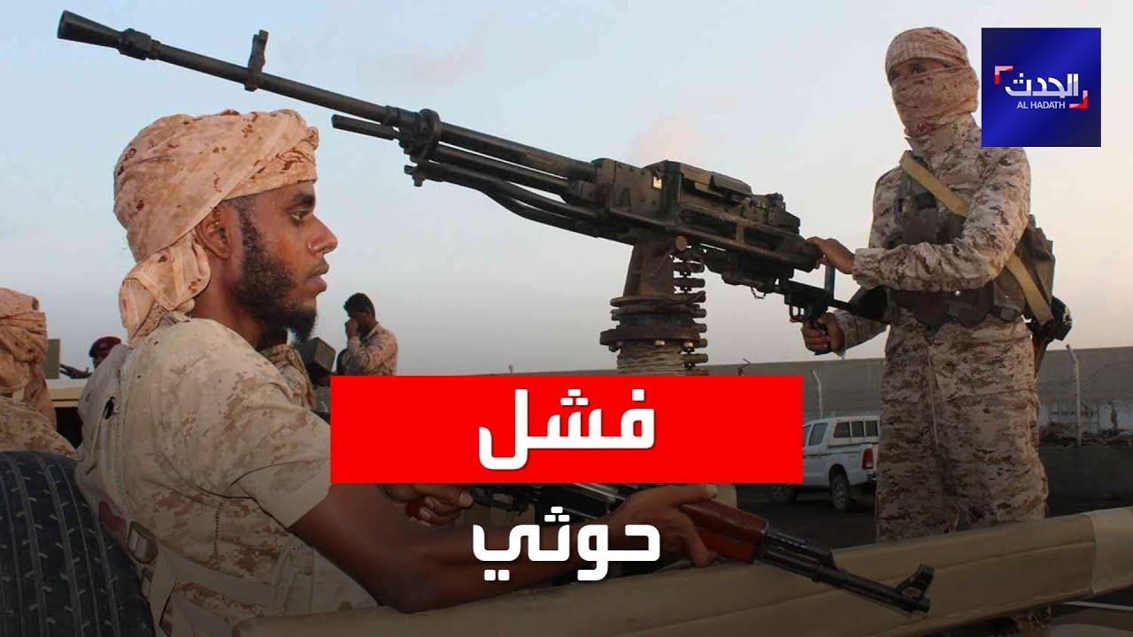 صورة فيديو : الحدث اليمني | فشل المسيّرات والصواريخ الحوثية في إرباك قوات الشرعية