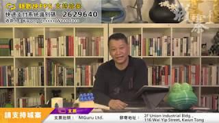 抗疫戰:香港模式vs中共模式 - 09/03/20 「三不館」長版本