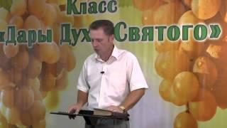 Дары Духа Святого (24 урок)
