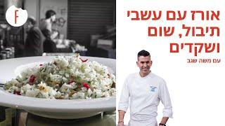 מסעדת הפועלים של שגב - אורז פרסי שווה