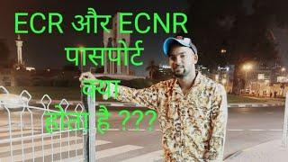 ECR और ECNR पासपोर्ट क्या होता है ?? ECR PASSPORT Vs ECNR PASSPORT in Hindi||