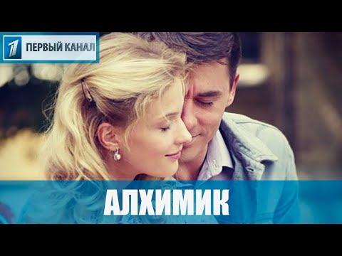 Сериал Алхимик (2018) 1-12 серии фильм детектив на Первом канале - анонс