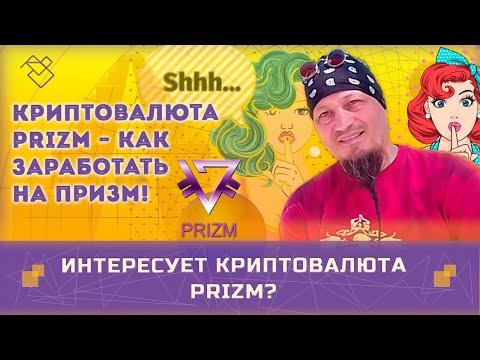 Криптовалюта Prizm – как заработать на Призм!  Интересует криптовалюта Prizm?