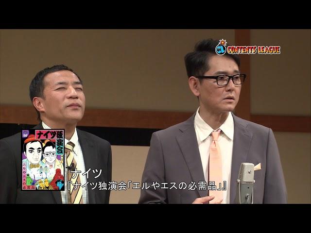 【2020.1/29(水)発売】DVD『ナイツ独演会 「エルやエスの必需品」』