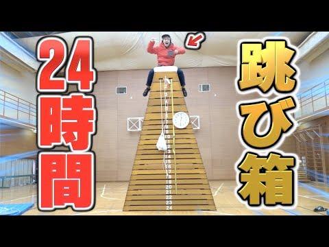 【超過酷】'24段の跳び箱'で人は24時間生活出来るのか!? モンスターボックス!!!