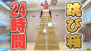 """【超過酷】""""24段の跳び箱""""で人は24時間生活出来るのか!? モンスターボックス!!!"""