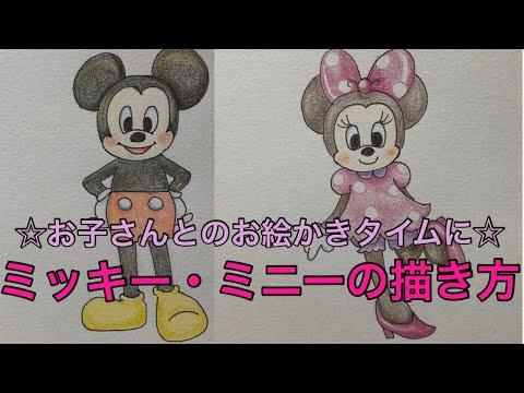 ミッキーとミニーの描き方ご家庭でのお絵かきタイムに Youtube