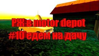 РЖ в motor depot. #10 Едем на дачу