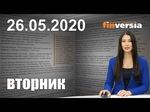 Новости экономики Финансовый прогноз (прогноз на сегодня) 26.05.2020