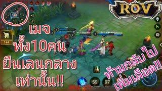 Garena RoV Thailand-ฮีโร่สายเมจทั้ง10คนบวกเลนกลางห้ามกลับไปเพิ่มเลือด!!