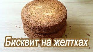 Как печь Пышный Бисквит Рецепт бисквита на желтках Вкусное дело