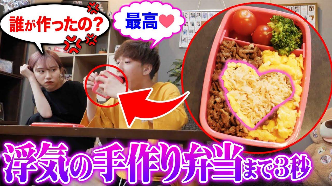 【モニタリング】お昼ご飯に他の女の子の手作り弁当を食べていたら彼女(仮)はどんな反応をする?