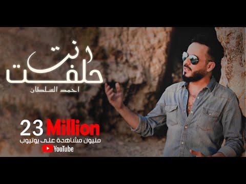 أحمد السلطان - انت حلفت (حصرياً)   2019