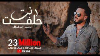 أحمد السلطان - انت حلفت (حصرياً) | 2019