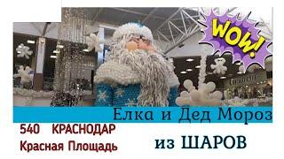 ???????? 540. Елка из Шаров и Дед Мороз из Шаров в городе Краснодар Торговый Центр Красная Площадь ????????