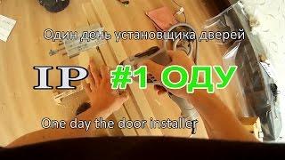 IP Один день установщика #1 Предварительные работы ПО УСТАНОВКЕ ДВЕРЕЙ