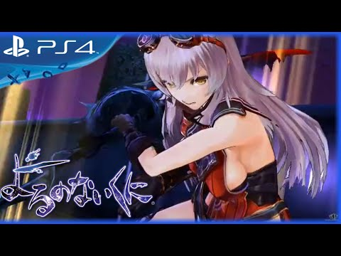 Yoru no Nai Kuni - Debut Gameplay Trailer - PS4, PS3, PS Vita [JPN]