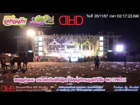 [Live-Sound] ประถมบันเทิงศิลป์ แสดงสด 2557 (เสียง Master) โรงเรียนหลักเมือง จ.มหาสารคาม 24/11/57