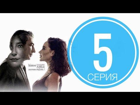 ЕСЛИ  ПОЗОВЕТ ЛЮБОВЬ 5 серия русская озвучка ДАТА ВЫХОДА ТУРЕЦКИЙ СЕРИАЛ