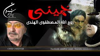 گپی با امید امیدوار   خمینی...روح الله المصطفوی الهندی   15/10/2020