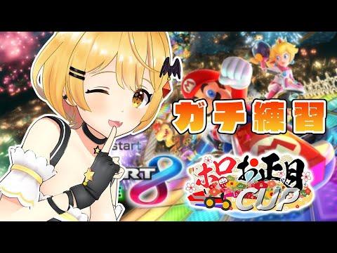 【マリカ8DX】ホロ大会に向けてガチ練習!!!【ホロライブ/夜空メル】