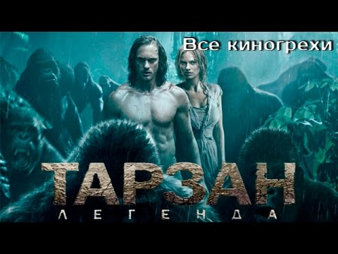 Джон спасает Акута. Тарзан. Легенда / John rescues acute accent. Tarzan. Legend