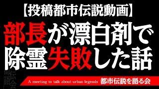 除霊失敗の代償【都市伝説動画】 thumbnail