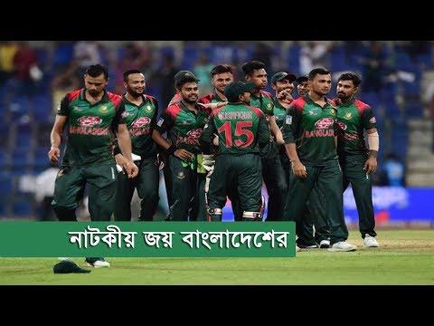 ৩ রানের নাটকীয় জয় বাংলাদেশের | Bangladesh VS Afghanistan |Asia Cup 2018