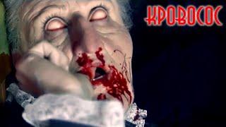 Кровосос / 18+ /Короткометражка / мистика / ужасы / Слабонервным не смотреть!