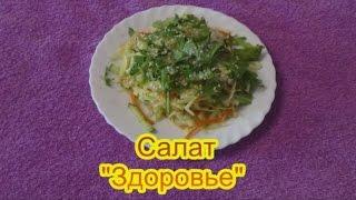 Постный Салат Здоровье вкусные праздничные салаты на день рождения 23 февраля 8 марта