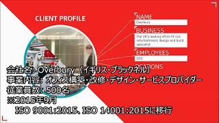 ISO 9001:2015、ISO 14001:2015 導入 事例紹介 会社名: Overbury(イギリス・ブラックネル)