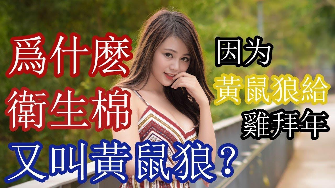【黃色笑話12】爲什麼女生的衛生棉又叫黃鼠狼? - YouTube