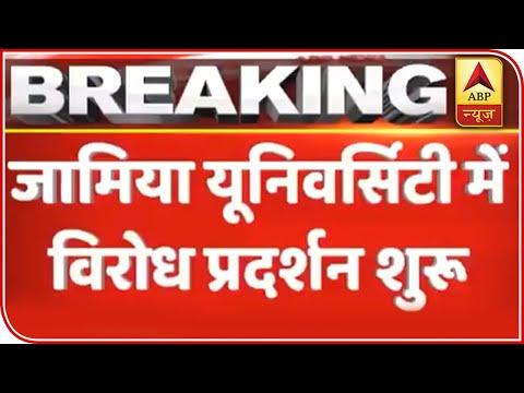 CAB protests: Jamia Millia Islamia Students Raise Slogans Again | ABP News
