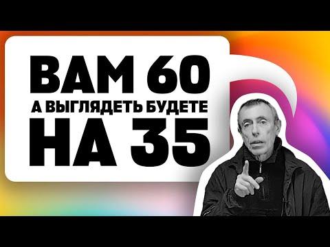 видео: ВАМ 60, А БУДЕТЕ ВЫГЛЯДЕТЬ НА 35! ВОССТАНОВЛЕНИЕ МОЛОДОСТИ! СТИРАНИЕ СТАРОСТИ!