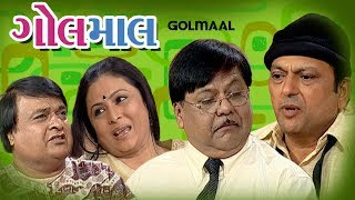 GOLMAAL   Superhit Gujurati Comedy Natak   Dharmesh Mehta   Mukesh Raval, Arvind Vekaria,