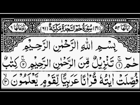 Surah Fussilat | Surah Ha Mim As-Sajadh | By Sheikh Abdur-Rahman As-Sudais | Full | 41-سورۃحم السجدة