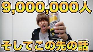 チャンネル登録者900万人突破ァァァァ