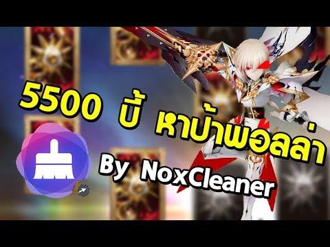 [Live!][Seven Knights][KR] by NoxCleaner ถลุง 5500บี้ หาป้าพอลล่ากันเถอะ