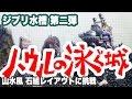 【ジブリウム】ジブリ水槽第二弾 山水風レイアウト ハウルの泳ぐ城!!
