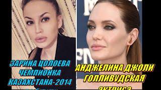 Боксерша Зарина Цолоева - казахстанская Анджелина Джоли / Z.Tsoloeva resemblance to Angelina Jolie