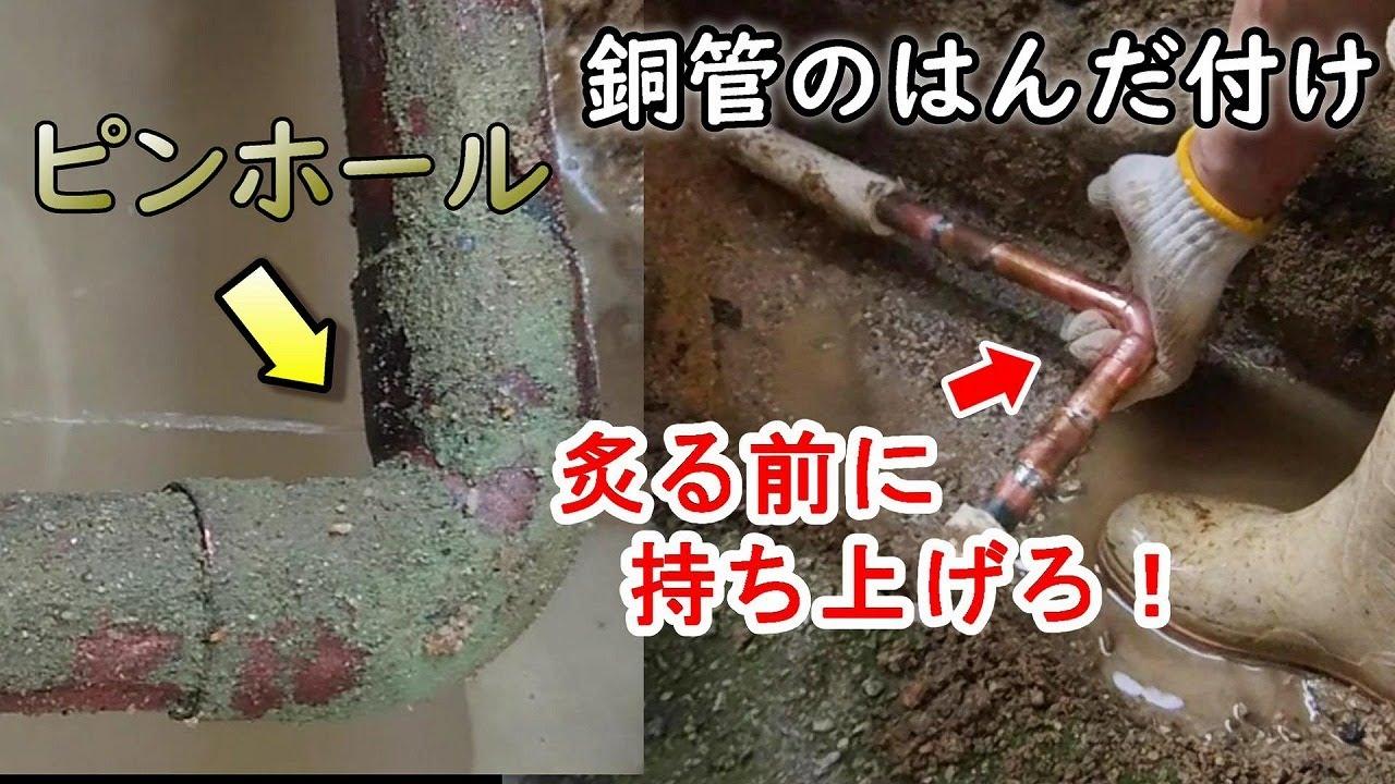 【給湯管の漏水修理】100%成功の状態じゃないと100%失敗する『銅管のはんだ付け方法』