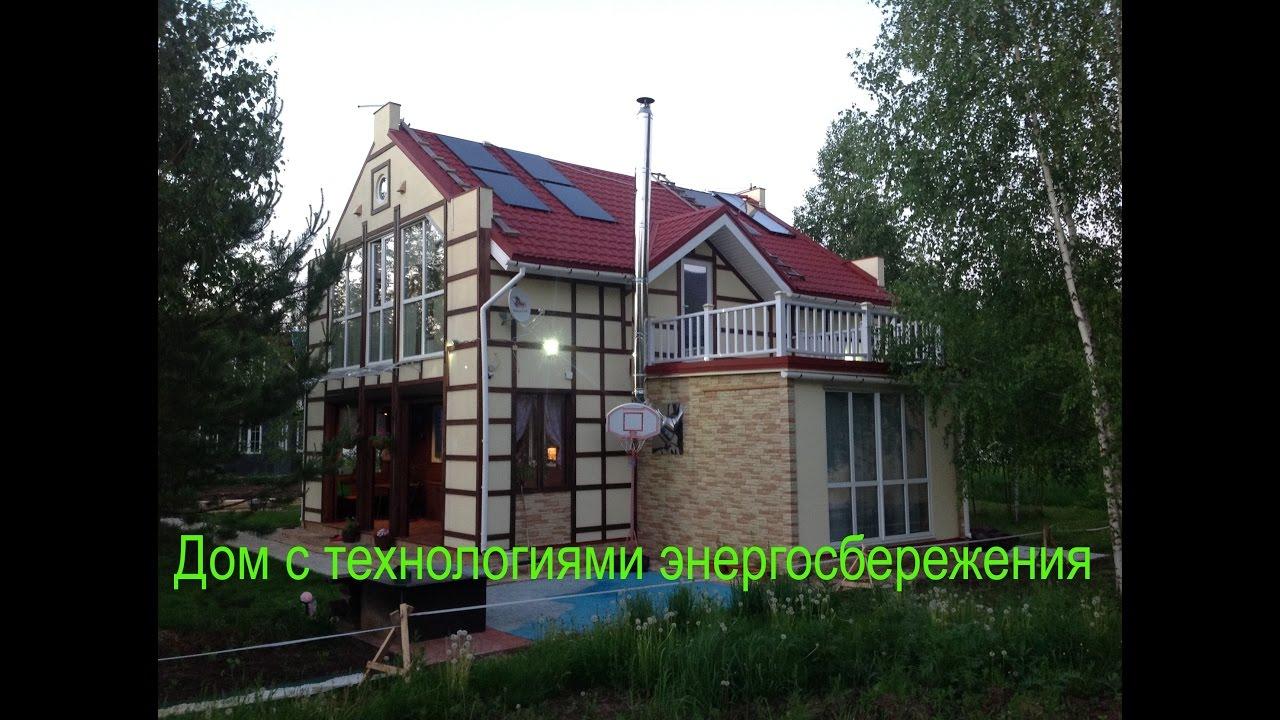 Дом с технологиями энергосбережения. Тепловой насос, солнечный коллектор, теплый пол, водонагреваль