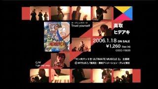 """2005年11月24日 Z旗1stワンマン LIVE""""あの旗をたかく掲げろ"""" キン肉マン..."""