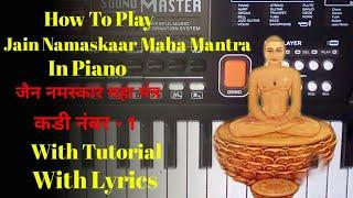 How To Play Jain Namaskaar Maha Mantra In Piano With Tutorial With Lyrics l kadi - 1