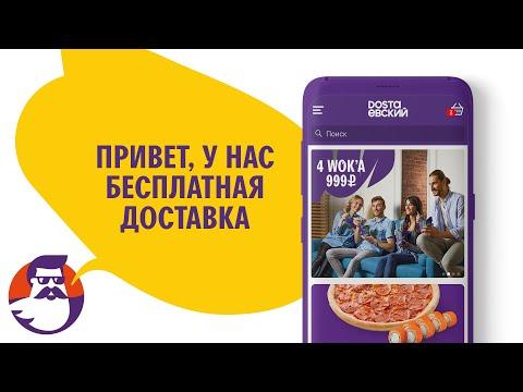 DOSTAEVSKY - food delivery