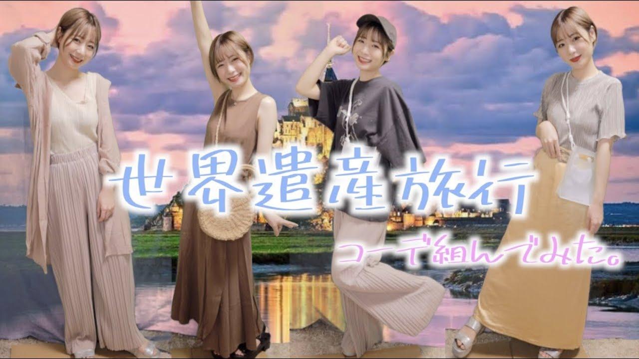 【春夏服コーデ紹介】世界遺産旅行に行ってきたよ〜!【プチプラ】