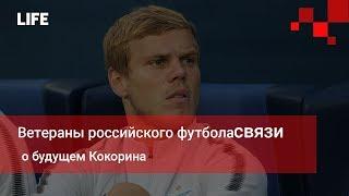 Ветераны российского футбола о будущем Кокорина